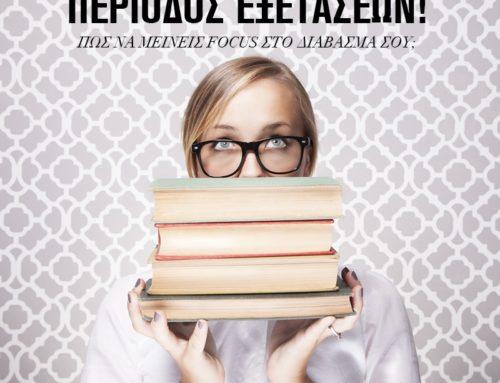 Τη λέξη «διάβασε» καλό θα είναι να μην τη χρησιμοποιούμε κατά την περίοδο των εξετάσεων.