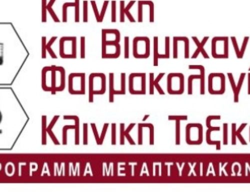 Πρόγραμμα Μεταπτυχιακών Σπουδών στην Κλινική και Βιομηχανική Φαρμακολογία – Κλινική Τοξικολογία